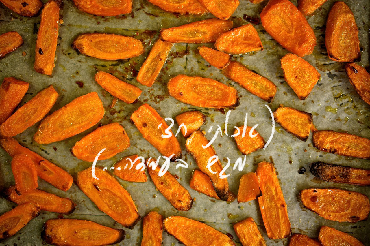סלט עדשים שחורות עם גזר וחציל צלוי - גבישס, בלוג האוכל של מירב גביש