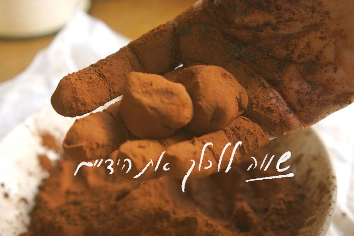טראפלס, גבישס - בלוג האוכל של מירב גביש