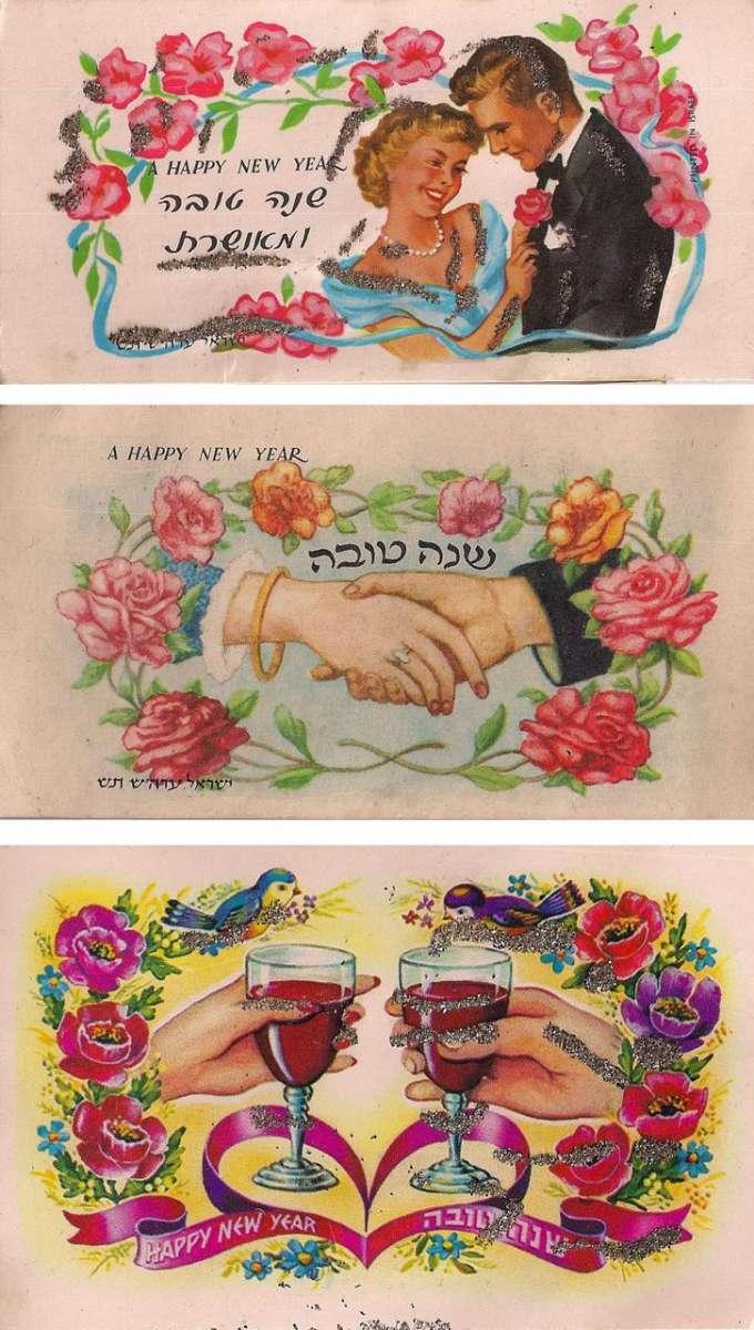 אוסף ברכות לשנה החדשה, גבישס - בלוג האוכל של מירב גביש
