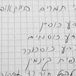חרוסת מצרית של מיכל בן משה