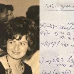 עוגת גבינה – אמא של יהודית בוכניק