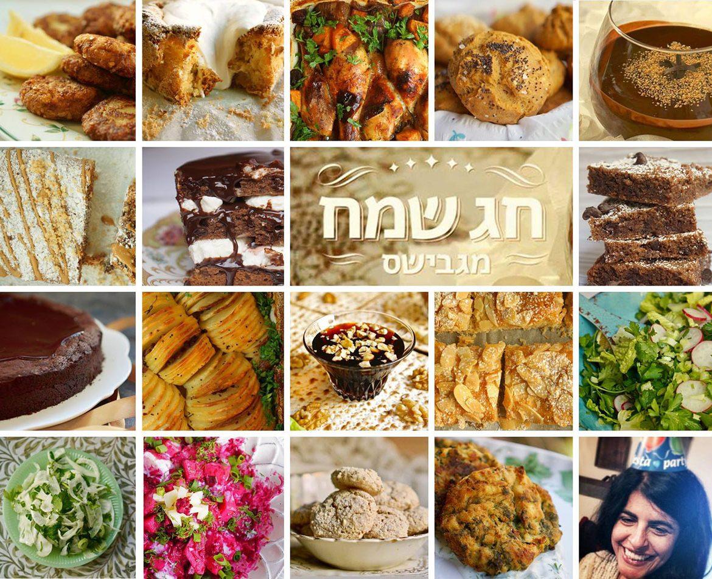 אוסף מתכונים לחג הפסח. קולאג׳ תמונות של כל המתכונים לחג. ממנות ראשונות ועד מנות אחרונות. גבישס - בלוג האוכל של מירב גביש.